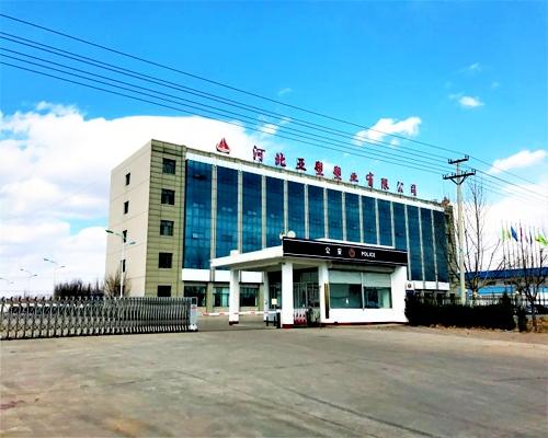 河北亚塑塑业有限公司